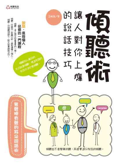 傾聽術:讓人對你上癮的說話技巧:無聲勝有聲的耳朵說話術
