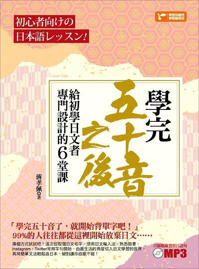 學完五十音之後 [有聲書]:給初學日文者專門設計的6堂課:學完五十音之後才正是學習日文的開始!