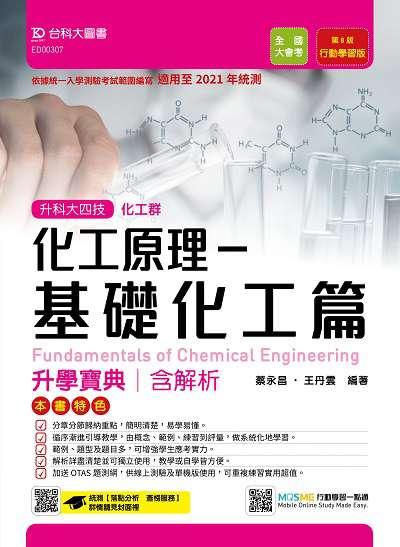 化工原理:升學寶典含解析, 基礎化工篇