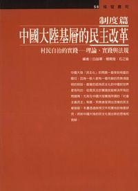 中國大陸基層的民主改革:制度篇 : 村民自治的實踐 : 理論、實踐與法規