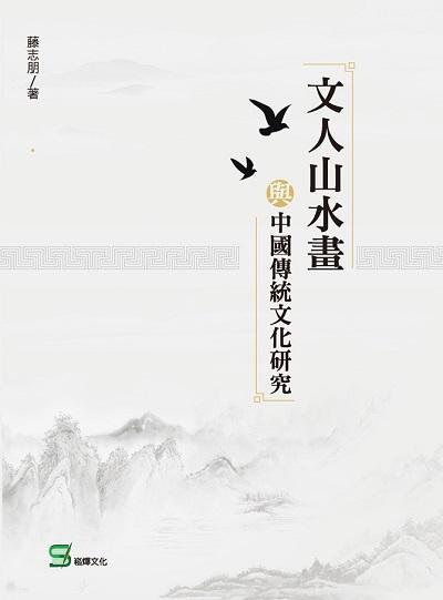 文人山水畫與中國傳統文化研究