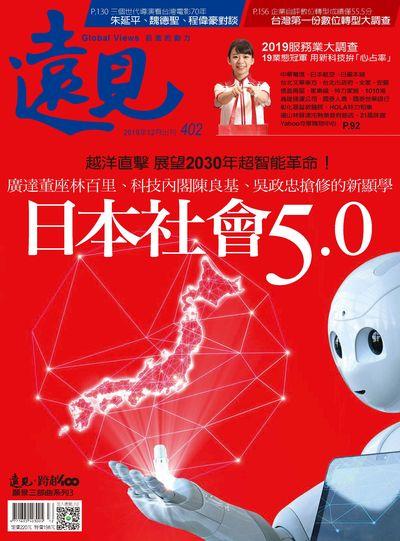 遠見 [第402期]:日本社會5.0