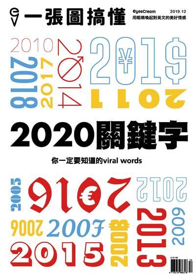 一張圖搞懂 [2019年12月號]:2020關鍵字 你一定要知道的viral words