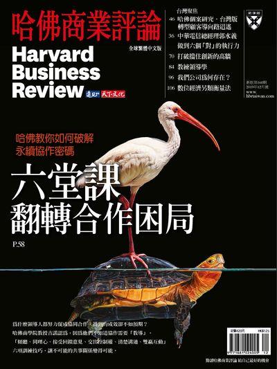 哈佛商業評論 [第160期]:六堂課翻轉合作困局