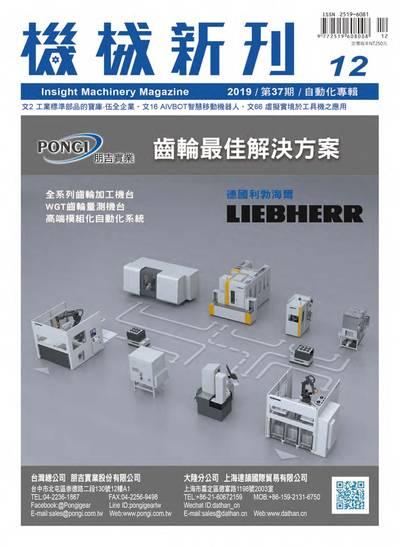 機械新刊 [第37期]:自動化專輯