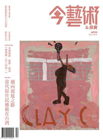 典藏今藝術&投資 [第327期]:邁向復返之路 當代原住民藝術在台灣