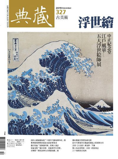 典藏古美術 [第327期]:浮世繪