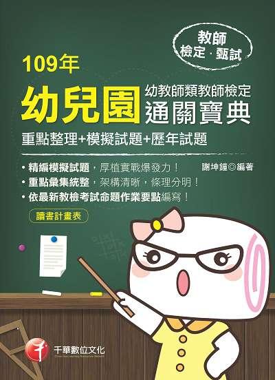 幼兒園幼教師類教師檢定通關寶典:重點整理+模擬試題+歷年試題