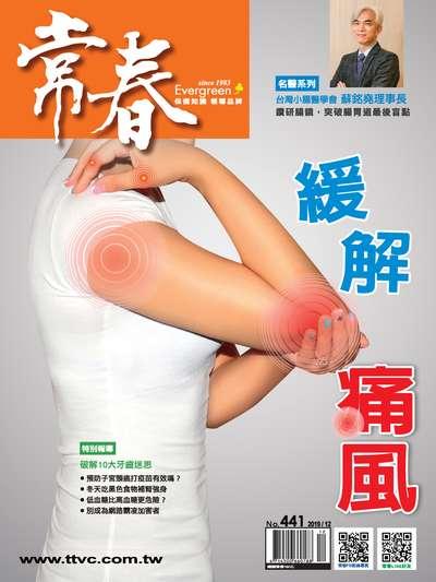 常春月刊 [第441期]:緩解痛風