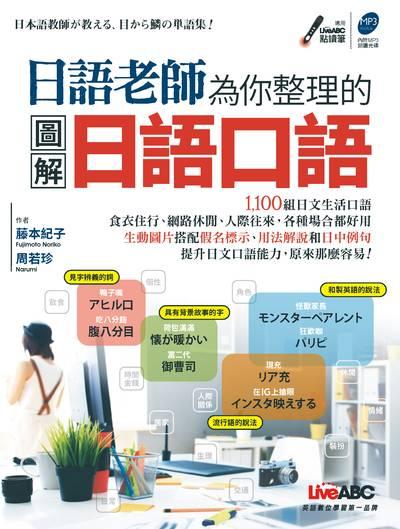 日語老師為你整理的圖解日語口語 [有聲書]