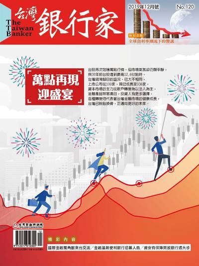 台灣銀行家 [第120期]:萬點再現迎盛宴