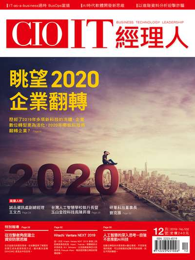 CIO IT經理人 [第102期]:眺望2020企業翻轉
