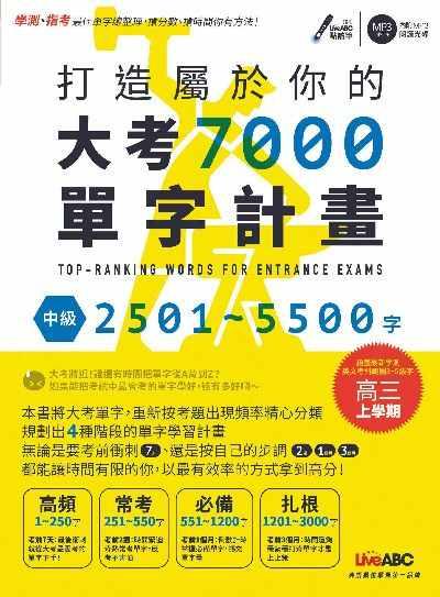 打造屬於你的大考7000單字計畫 [有聲書]. 中級, 2501-5500字