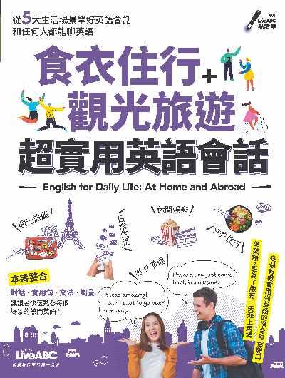 食衣住行+觀光旅遊 [有聲書]:超實用英語會話