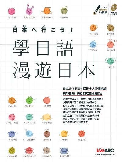學日語漫遊日本 [有聲書]