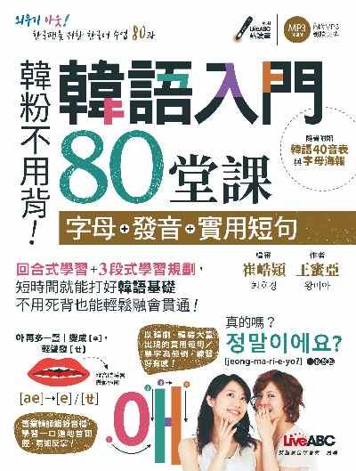韓粉不用背!韓語入門80堂課 [有聲書]:字母+發音+實用短句