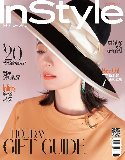 InStyle 時尚泉 [第43期]:Holiday Gift Guide