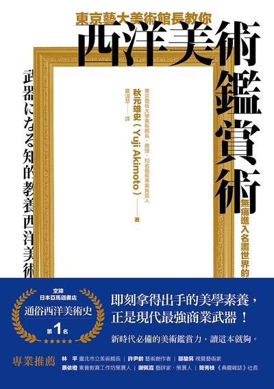西洋美術鑑賞術:東京藝大美術館長教你 無痛進入名畫世界的美學養成