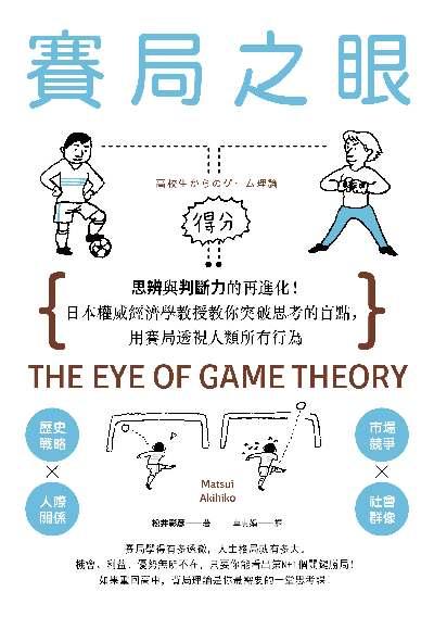 賽局之眼:思辨與判斷力的再進化!日本權威經濟學教授教你突破思考的盲點, 用賽局透視人類所有行為