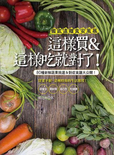 這樣買&這樣吃就對了!:徹底遠離食安風暴:80種新鮮蔬果挑選&對症食譜大公開!