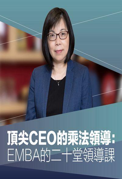 頂尖CEO的乘法領導 [有聲書]:EMBA的二十堂領導課