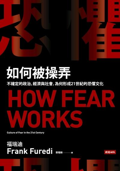 恐懼如何被操弄:不確定的政治、經濟與社會, 為何形成21世紀的恐懼文化