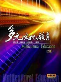 多元文化教育