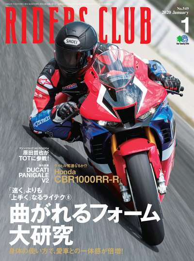 Riders club [January 2020 Vol.549]:曲がれるフォーム大研究