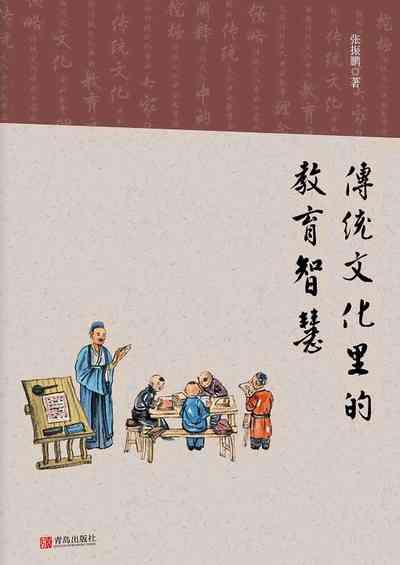 傳統文化裡的教育智慧