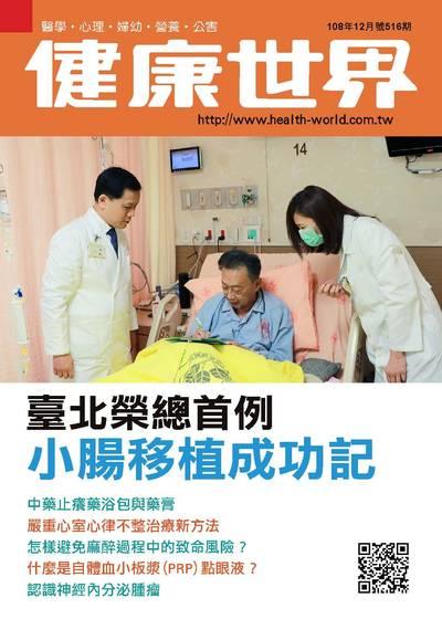 健康世界 [第516期]:臺北榮總首例小腸移植成功記