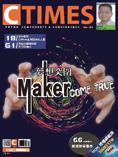 CTIMES 零組件雜誌 [Mar.305]:夢想突圍 Maker come true