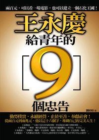 王永慶給青年的9個忠告:兩百元, 可以看一場電影, 也可以建立一個石化王國!