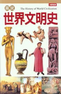 圖說世界文明史