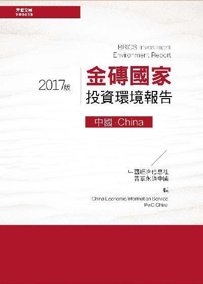 金磚國家投資環境報告:中國. 2017版