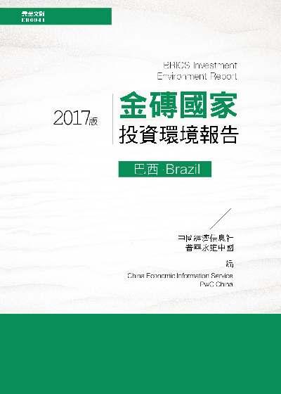 金磚國家投資環境報告:巴西. 2017版