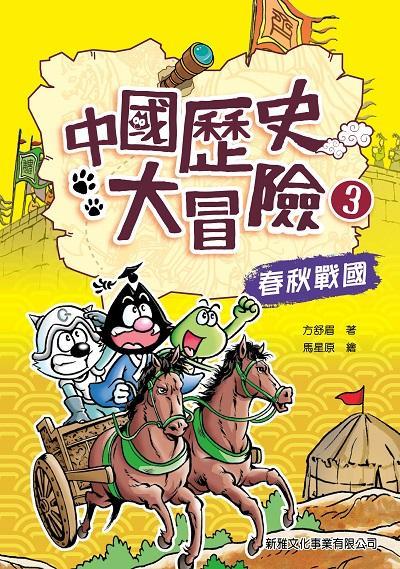 中國歷史大冒險. 3, 春秋戰國