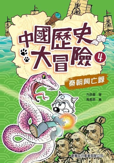 中國歷史大冒險. 4, 秦朝興亡錄