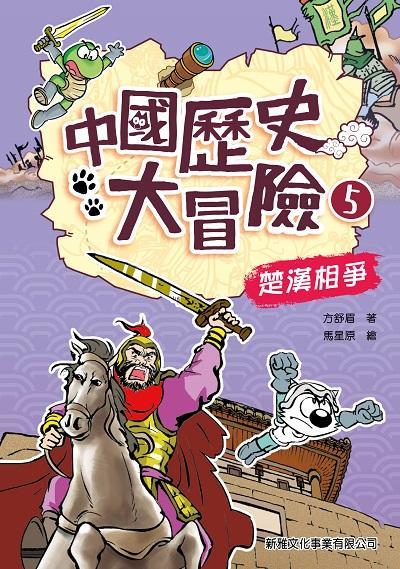 中國歷史大冒險. 5, 楚漢相爭