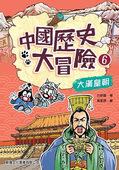 中國歷史大冒險. 6, 大漢皇朝