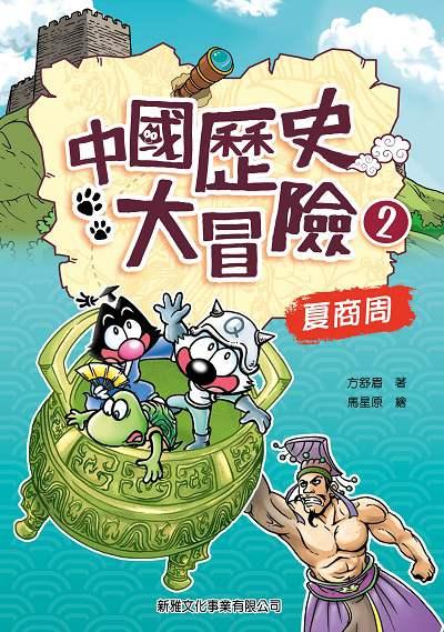中國歷史大冒險. 2, 夏商周