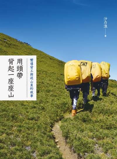 用頭帶背起一座座山:嚮導背工與巡山員的故事