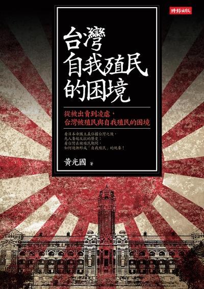 台灣自我殖民的困境:從被出賣到凌虐, 台灣被殖民與自我殖民的困境