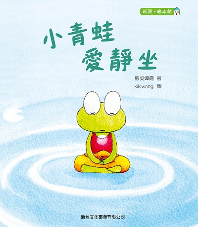 小青蛙愛靜坐
