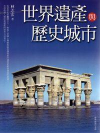 世界遺產與歷史城市
