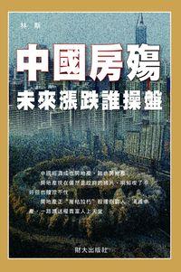 中國房殤:未來漲跌誰操盤