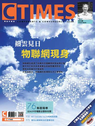 CTIMES 零組件雜誌 [Oct.288]:撥雲見日物聯網現身