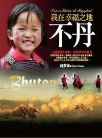 我在幸福之地.不丹:走過聖境生命路,尋找普世幸福力
