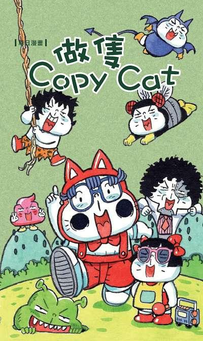 做隻Copy cat