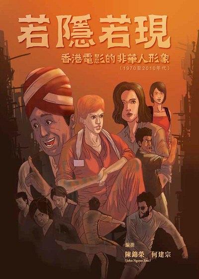 若隱若現:香港電影的非華人形象(1970至2010年代)