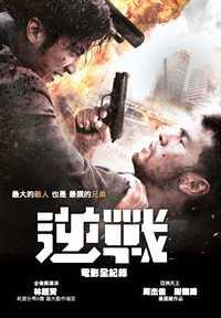 逆戰:電影全紀錄